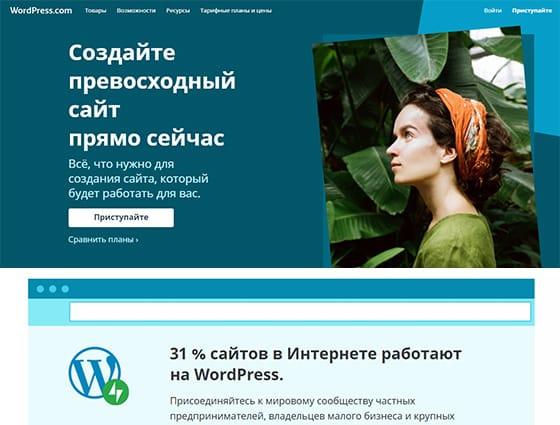веб хостинг это что